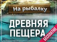 Онлайн игры-На рыбалку!